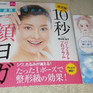 顔ヨガが100円になってました。