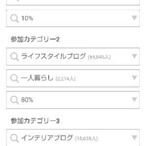 ブログ村カテゴリー変更1月最終勝負に出た😆