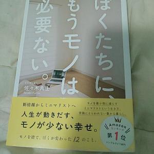 無事歩いて帰りました。家に着いたら本が届いていました。