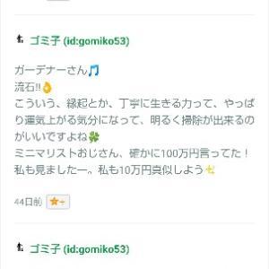 お財布買えた🍀3月24日(一粒万倍日+虎の日)