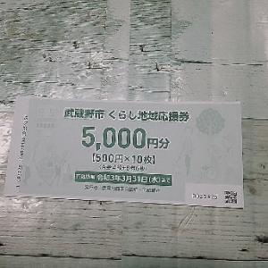 武蔵野市、5000円配ってくれた。