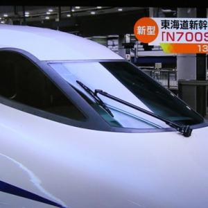 【鉄道写真】東海道新幹線新型車両「N700S」デビュー