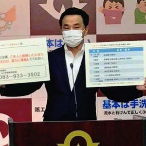 新型コロナ山口県新たな41人感染の嘆き、東京は今日も290人が感染