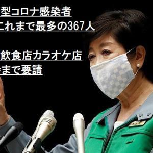 【新型コロナ速報】暗雲立ち込める日本の新型コロナ感染対策!?