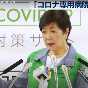 【新型コロナ】 国内感染者1595人過去最多を更新、東京都も過去最多の462人/8月7日
