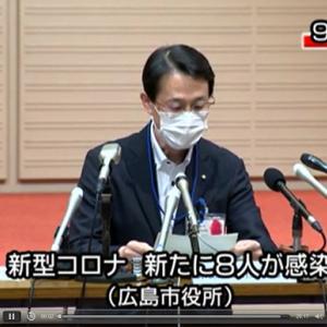 【新型コロナ情報】9月22日新たな感染者 東京都88人、国内合計331人、広島9人クラスター
