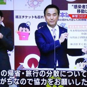 【新型コロナ情報】12月15日新たな感染者 東京都 460人、国内計2,431人、大阪306人