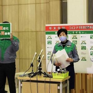 【新型コロナ情報】12月24日新たな感染者 東京都 888人、国内計3,737人、神奈川495人