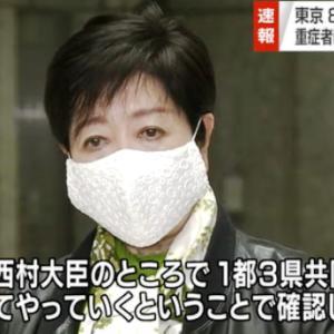 【新型コロナ情報】1月3日新たな感染者 東京都 816人、国内計3,158人、神奈川365人