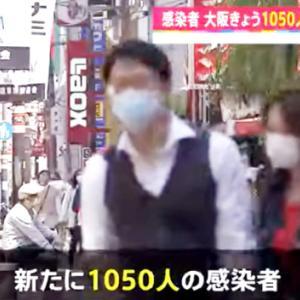 【新型コロナ情報】4月25日新たな感染者 国内計4,607人、東京都635人、大阪1,050人