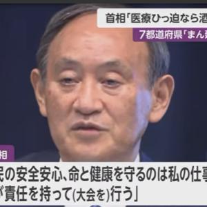 【新型コロナ情報】6月18日新たな感染者 国内計1,623人 東京都453人 大阪79人