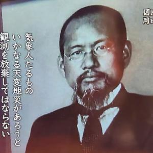 【日本の偉人】岡田武松(日本気象学の父)
