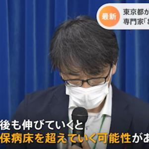 【新型コロナ情報】8月18日新たな感染者 国内計23,917人 東京都5,386人 大坂2296