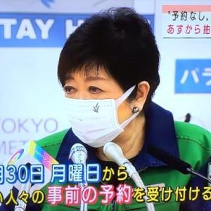 【新型コロナ情報】8月27日新たな感染者 国内計24,200人 東京都4,227人 大坂2814