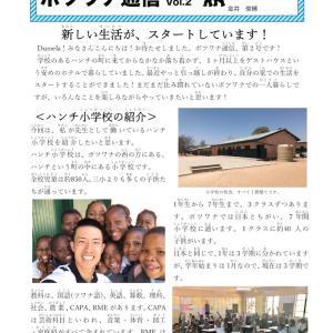 日本の小学校へのお便り