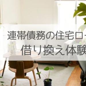 【体験記】連帯債務の住宅ローンを借り換えるときの注意点と交渉のポイントまとめ