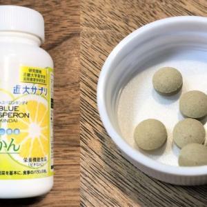 【近大サプリ 青みかんレビュー】花粉症を和らげる最強のサプリ!効果と副作用とデメリットは?