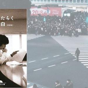 【『渋谷ではたらく社長の告白』レビュー】サイバーエージェント藤田晋社長の逆張りで勝負する美学