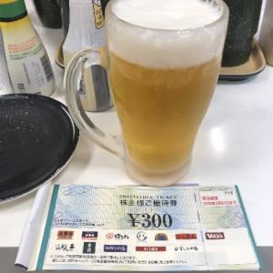 海鮮三崎港 吉野家HDの株主優待