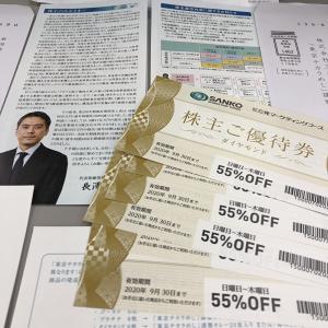 三光マーケティングフーズの株主優待券