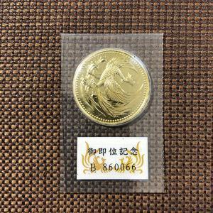 10万円金貨の売却 天皇陛下ご即位記念10万円金貨