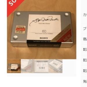 転売していたもの紹介 カセットテープ