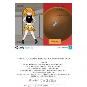 【VIPS】チンチロゲーム【ヌクモリンク】