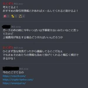 【VIPS】CoinExchangeについて【ヌクモリンク】
