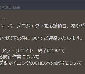 【CHE】CHE運営からのお知らせ