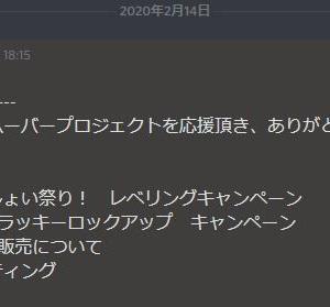 【CHE】【CHEX】CHE運営からのお知らせ20200215等【AMUCOIN】