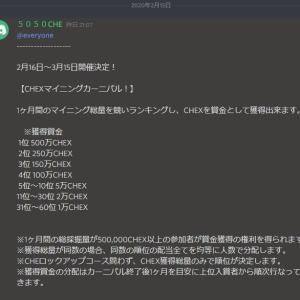 【CHE】【CHEX】CHE運営からのお知らせ20200216【AMUCOIN】