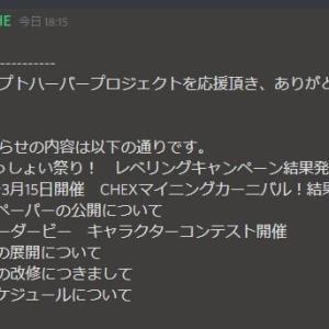 【CHE】【CHEX】CHE運営からのお知らせ20200320