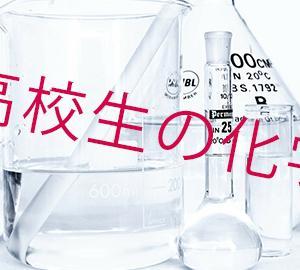 分離:液体ー固体を分ける技術、身の回りにあるもので高校生の化学を学ぶ