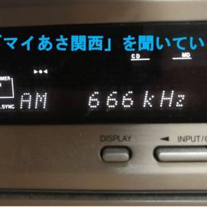 【NHKラジオ】朝の地域番組といえばマイあさ!関西です。