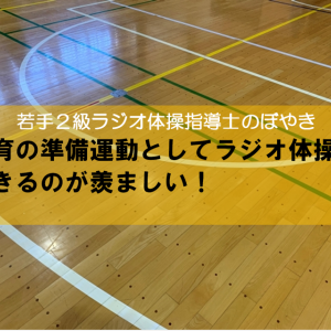中学校・高校の体育でラジオ体操をできるのが羨ましすぎる!