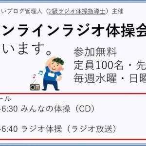 【2級指導士主催】オンラインラジオ体操会を開催します!