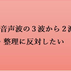 【NHKラジオ】3波から2波への整理・削減に反対する。