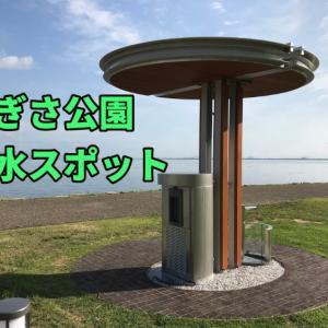大津市のなぎさ公園に給水スポットが設置された