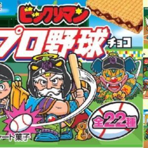 ビックリマンプロ野球チョコが2020年3月発売!!最安値予約 全22種