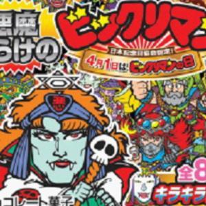 「予約」悪魔だらけのビックリマンチョコが西日本先行販売