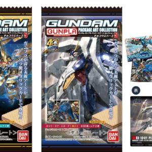 【予約送料無料】GUNDAM ガンプラパッケージアートコレクション チョコウエハース5 2020年6月下旬発売