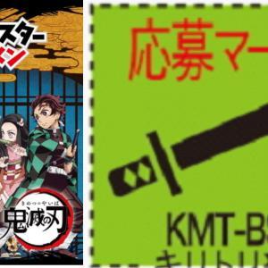 鬼滅の刃ベビースターラーメン 梅昆布おにぎり味が2020年6月15日発売。