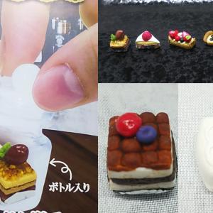 超精密樹脂粘土 in ミニチュアボトル ~ケーキ~全6種レビュー!