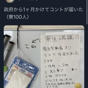 【安倍総理ありがとう】100人の寮にアベノマスクが到着ww