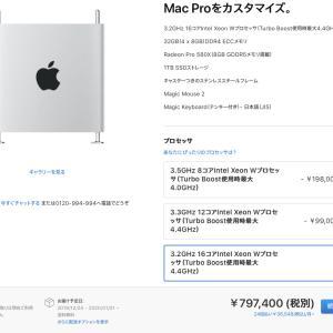 Mac Pro、やや現実的に試算すると…。
