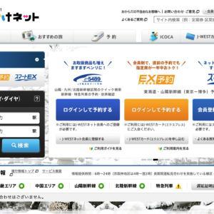 初めて知った「名古屋往復割引きっぷ」の存在! ─ JRおでかけネット ─