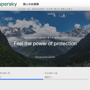 カスペルスキーインターネットセキュリティ、無事アクティベーション!