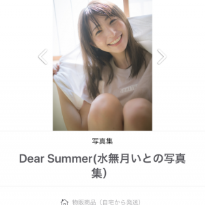 Dear Summer、発送通知が来ました!