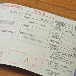 三菱UFJニコスカード、支払い…。