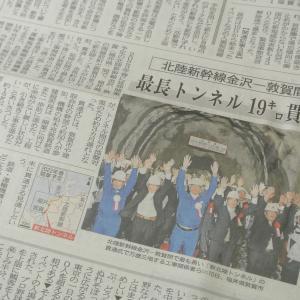 北陸新幹線 金沢─敦賀間 最長トンネル19km貫通!